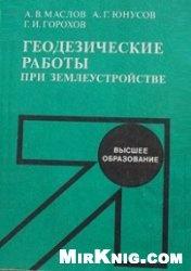 Книга Геодезические работы при землеустройстве
