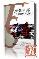 Книга Один день Ивана Денисовича-Аудио