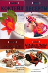 Книга Академия кулинарии. Книжная серия из 7 книг