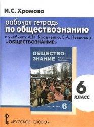 Книга Рабочая тетрадь по обществознанию к учебнику А.И. Кравченко, Б.А. Певцовой Обществознание. 6 класс