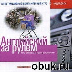 Аудиокнига Английский за рулём - Шоппинг (Мультимедийный курс + аудиокурс)