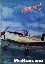 Журнал Kridla vlasti 1963-13