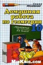 """Книга Домашняя работа по геометрии за 10 класс к учебнику """"Геометрия. 10-11 класс"""" А.В. Погорелов, - М.: Просвещение, 2001г."""