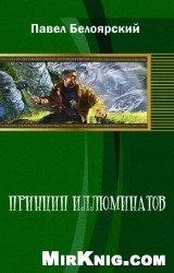 Книга Принцип иллюминатов