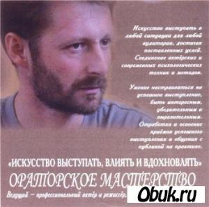 Аудиокнига Игорь Незовибатько - Искусство выступать, влиять и вдохновлять (аудиокнига)