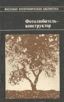 Книга Фотолюбитель-конструктор djvu 14,75Мб