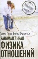 Книга Занимательная физика отношений или За жизнь и про любовь pdf 21,8Мб