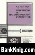 Книга Практикум по математической статистике djvu 3,2Мб