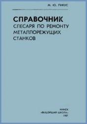 Книга Справочник слесаря по ремонту металлорежущих станков