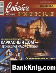 Советы профессионалов №4 2009 pdf 47Мб