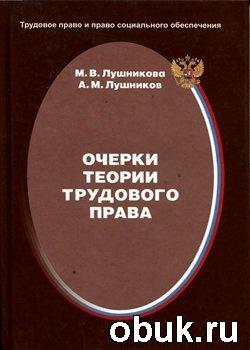 Книга Очерки теории трудового права