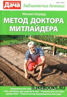 Журнал Моя прекрасная дача №5-С 2012. Метод доктора Митлайдера