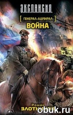Аудиокнига Роман Злотников - Генерал-адмирал. Война (аудиокнига)