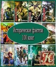Книга Историческое фэнтези /100 книг