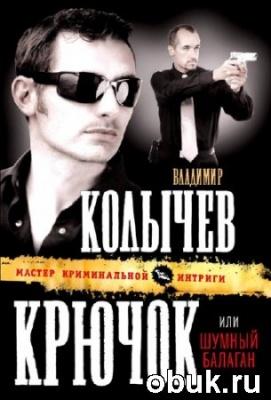 Книга Владимир Колычев. Крючок, или Шумный балаган