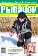 Журнал Рыбачок № 2 2013