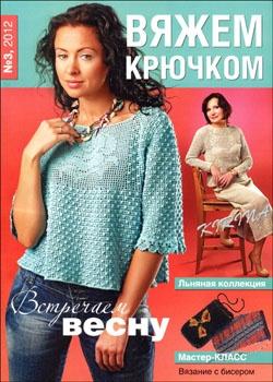 Журнал Журнал Вяжем крючком № 3 (2012)