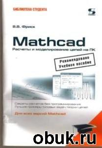 Книга MathCAD. Расчеты и моделирование цепей на ПК