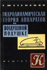 Гидродинамическая теория аппаратов на воздушной подушке