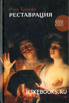 Книга Тремейн Роуз - Реставрация