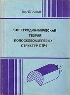 Книга Неганов В.А. - Электродинамическая теория полосково-щелевых структур СВЧ