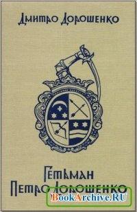 Книга Гетьман Петро Дорошенко: Огляд його життя і політичної діяльності.
