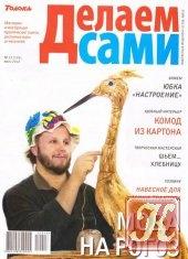 Книга Делаем сами №13 (июль 2012) Украина