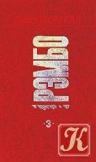 Книга Рэмбо-3 (Аудио )