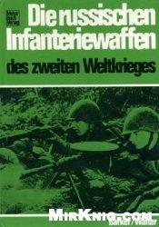Книга Die Russischen Infanteriewaffen des Zweiten Weltkrieges
