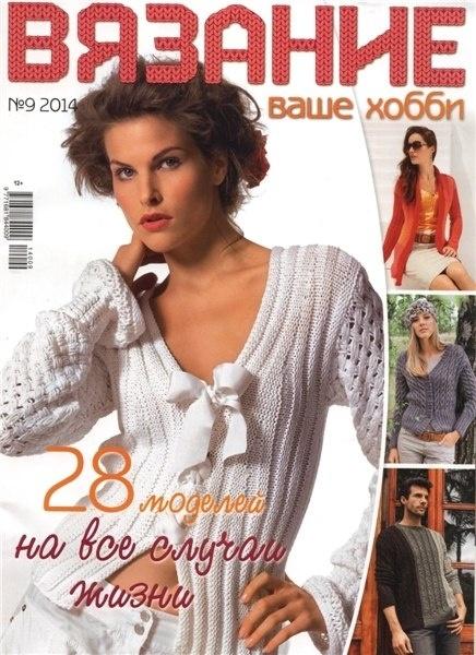 Книга Журнал: Вязание ваше хобби №9 (сентябрь 2014)