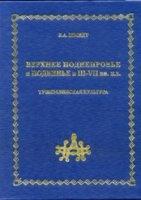 Верхнее Поднепровье и Подвинье в III-VII вв. н.э.