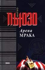 Книга Арена мрака