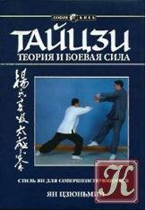 Журнал Тайцзи - теория и боевая сила