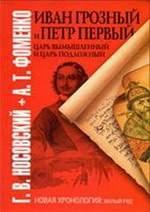 Книга Иван Грозный и Петр Первый. Царь вымышленный и царь подложный.