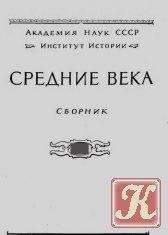 Книга Средние века. Выпуск 41-51
