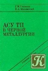 Книга АСУТП в чёрной металлургии