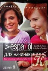 Книга Español para principiantes / Испанский для начинающих