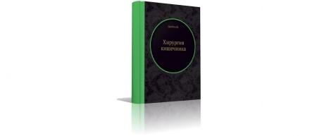 Книга Книга венгерского хирурга Шандора Дробни «Хирургия кишечника» во многом отличается от традиционных изданий аналогичного плана.