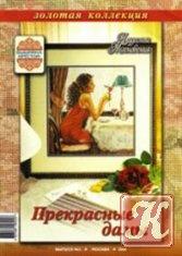 Журнал Чудесные мгновения. Прекрасные дамы (Вышивка крестом)