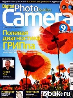 Книга Digital Photo & Video Camera №8-9 (август-сентябрь 2011) + CD