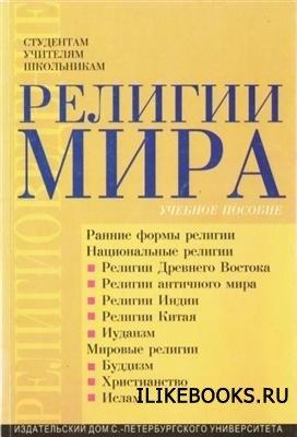 Книга Шахнович М.М. - Религии мира