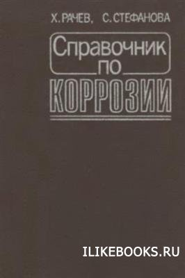 Книга Рачев Х., Стефанова С. - Справочник по коррозии