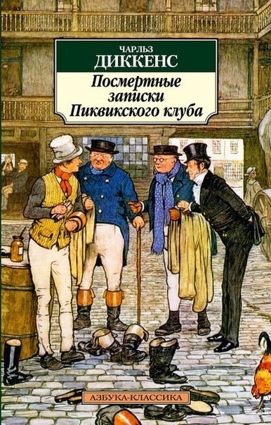 Книга Чарльз Диккенс Посмертные записки Пиквикского клуба
