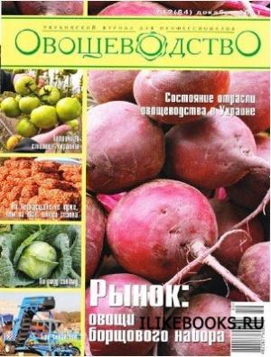 Журнал Овощеводство №12 (декабрь 2011)