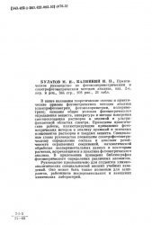 Книга Практическое руководство по фотоколориметрическим и спектро-фотометрическим методам анализа