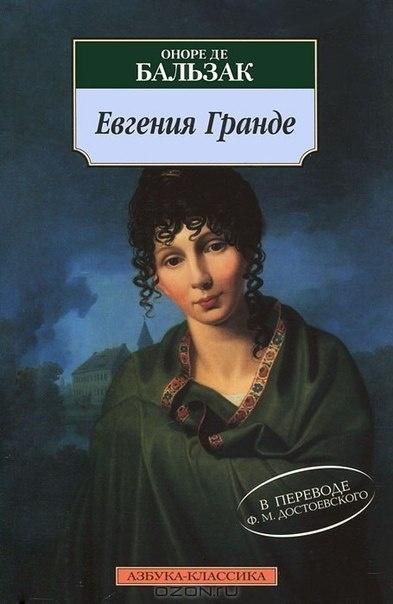 Книга Оноре де Бальзак Евгения Гранде