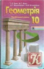 Книга Геометрия 10 класс. Электронный учебник (Профильный уровень)