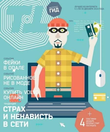 Книга Журнал: Интернет-гид №12 (декабрь 2014)