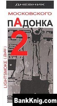 Книга Дневник Московского пАдонка 2