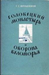 Книга Соловецкий монастырь и оборона Беломорья в XVI - XIX вв.
